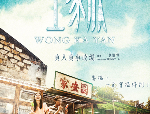 Wong Ka Yan