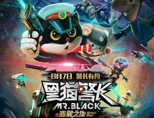 《黑貓警長之翡翠之星》