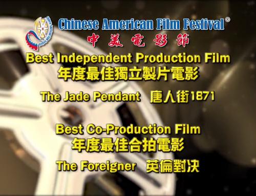 第十三屆中美電影節年度最佳獨立製片電影——唐人街1871