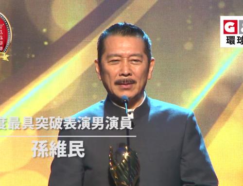 第十三屆中美電影節年度最具突破表演男演員——孫維民