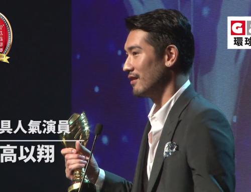 第十三屆中美電影節最具人氣演員——高以翔
