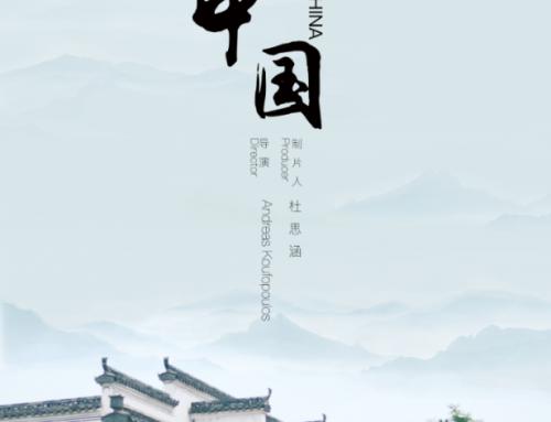 《永恒中国》