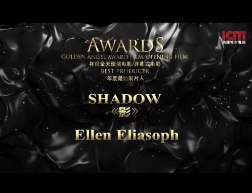 年度金天使獎電影-開幕式電影-年度最佳製片人-影-EllenEliasoph