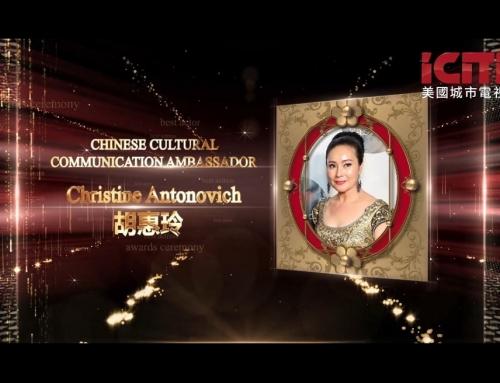 中華文化傳播大使-胡慧玲