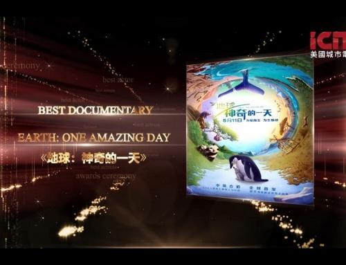 年度最佳紀錄片 – 地球神奇的一天