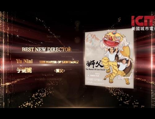 年度最佳新晉導演-於妮妮