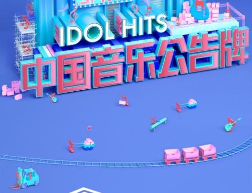 《中国音乐公告牌》