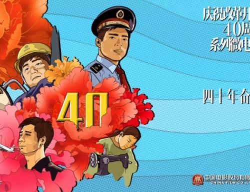 《四十年奋斗》