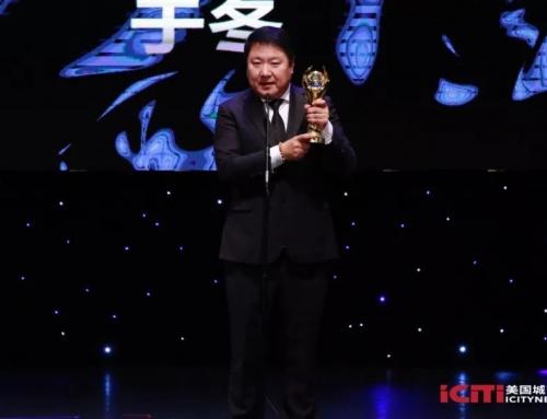 2019中美电影节开幕式电影和年度最佳电影、年度最佳制片人奖